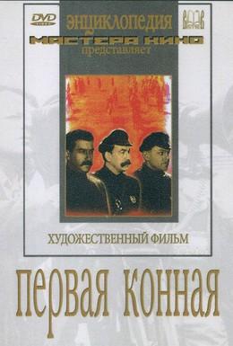 Постер фильма Первая конная (1984)
