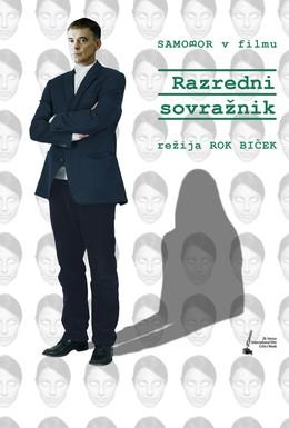 Постер фильма Враг класса (2013)