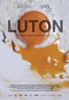 Лутон (2013)