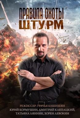 Постер фильма Правила охоты. Штурм (2015)