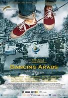 Танцующие арабы (2014)