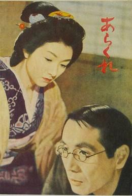 Постер фильма Неугомонная (1957)