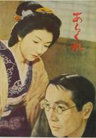 Неугомонная (1957)