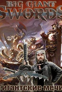 Постер фильма Гигантские мечи (2015)