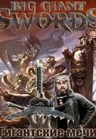 Гигантские мечи (2015)