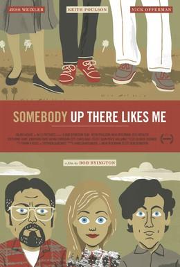 Постер фильма Кто-то там наверху любит меня (2012)
