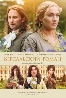 Постер фильма Версальский роман (2014)