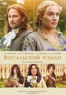 Версальский роман (2014)