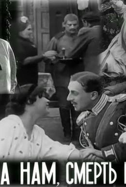 Постер фильма Слава – нам, смерть – врагам (1914)