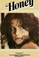 Сладкая (1981)