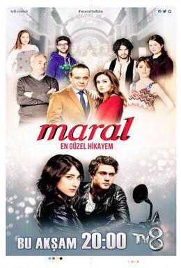 Постер фильма Марал (2015)