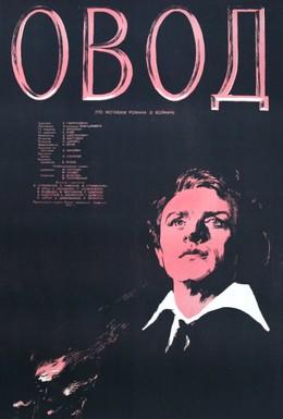 Постер фильма Овод (1955)