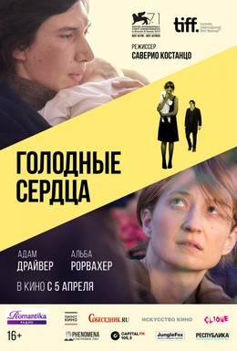 Постер фильма Голодные сердца (2014)