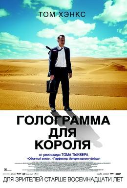 Постер фильма Голограмма для короля (2016)