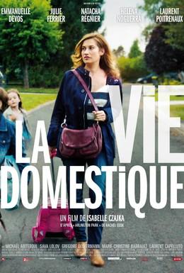 Постер фильма Домашняя жизнь (2013)