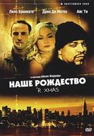Наше Рождество (2001)