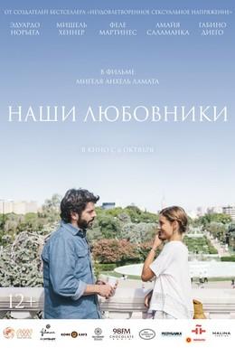 Постер фильма Наши любовники (2016)