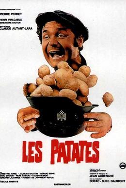 Постер фильма Картошка (1969)