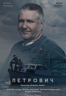 Петрович (2016)