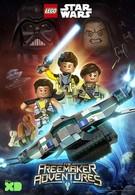 ЛЕГО Звёздные войны: Приключения изобретателей (2016)