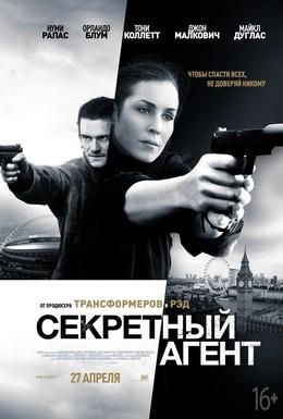 Постер фильма Секретный агент (2017)