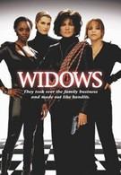 Вдовы (2002)