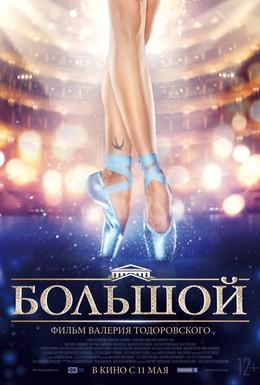 Постер фильма Большой (2016)