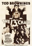 Тринадцатый стул (1929)