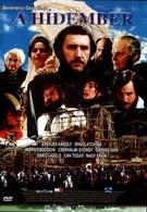Человек-мост (2002)