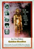 Золотые иглы (1974)