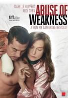 Злоупотребление слабостью (2013)