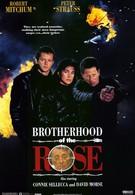 Братство розы (1989)