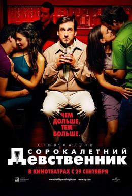 Постер фильма Сорокалетний девственник (2005)