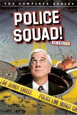 Постер фильма Полицейский отряд! (1982)