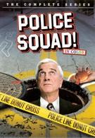 Полицейский отряд! (1982)