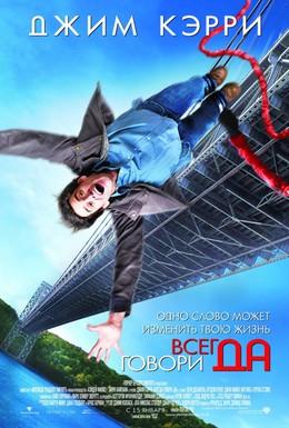 Постер фильма Всегда говори ДА (2008)