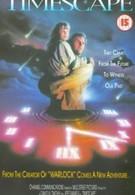 Замечательная поездка (1992)
