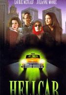 Адское такси (1997)