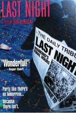 Постер фильма Последняя ночь (1998)
