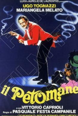 Постер фильма Ветрогон (1983)