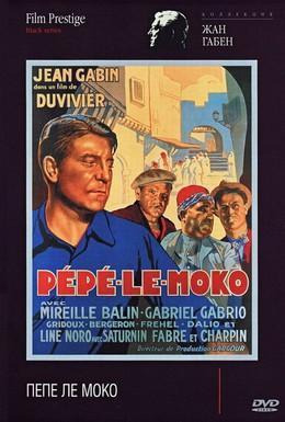 Постер фильма Пепе ле Моко (1937)