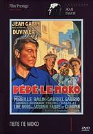 Пепе ле Моко (1937)
