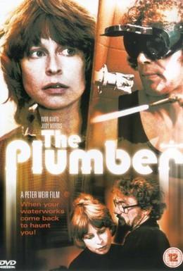 Постер фильма Водопроводчик (1979)