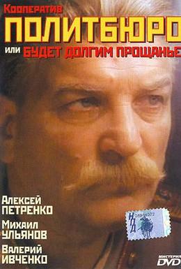 Постер фильма Кооператив Политбюро, или Будет долгим прощание (1992)