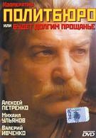 Кооператив Политбюро, или Будет долгим прощание (1992)