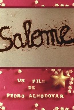 Постер фильма Саломея (1978)