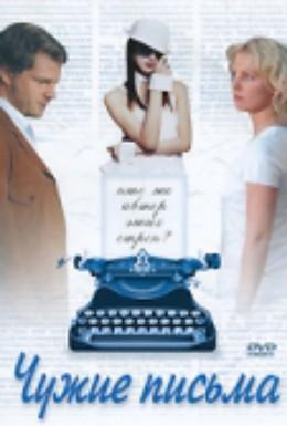 Постер фильма Чужие письма (2008)