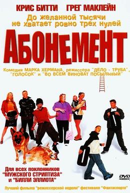 Постер фильма Абонемент (2000)