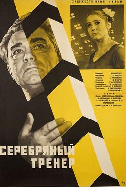 Постер фильма Серебряный тренер (1963)