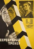 Серебряный тренер (1963)